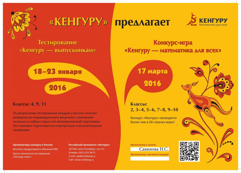 Кенгуру официальный сайт конкурс